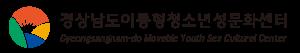 경상남도이동형청소년성문화센터